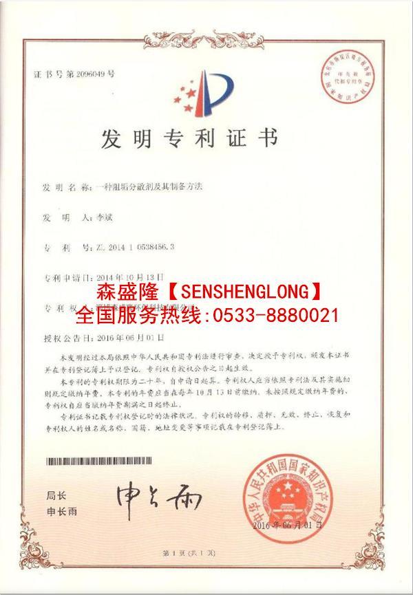 缓蚀阻垢剂SS710森盛隆国家专利配方
