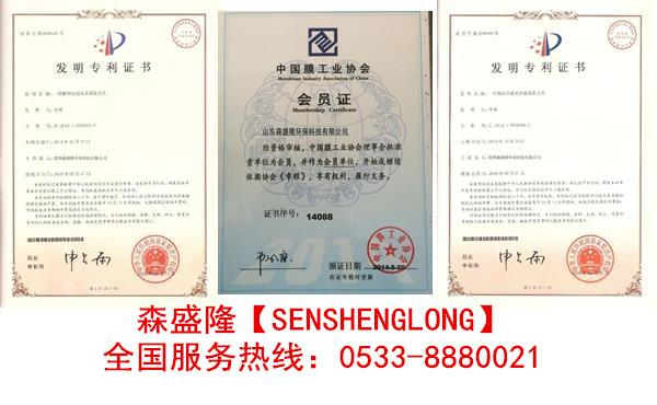 循环水阻垢剂森盛隆专利配方15年历史