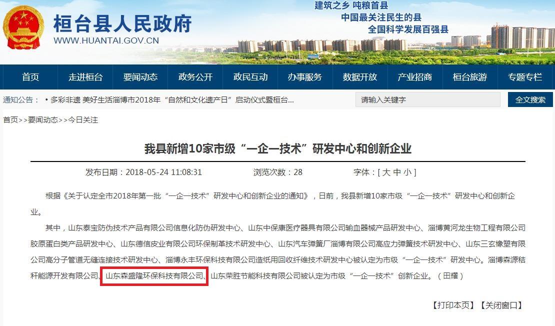 锅炉清洗剂厂家森盛隆获得淄博创新企业荣誉